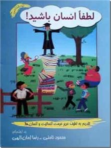 کتاب لطفا انسان باشید - خودشناسی به همراه آزمون های شخصیت - خرید کتاب از: www.ashja.com - کتابسرای اشجع