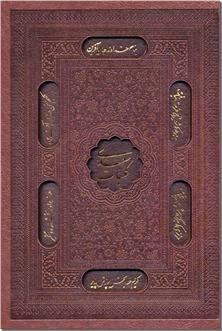 کتاب کلیات سعدی - بر اساس نسخه تصحیح شده محمدعلی فروغی - خرید کتاب از: www.ashja.com - کتابسرای اشجع