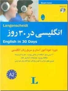 کتاب انگلیسی در 30 روز - English in 30 Day - یادگیری سریع و موثر زبان انگلیسی - همراه با CD - خرید کتاب از: www.ashja.com - کتابسرای اشجع