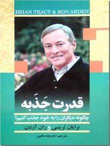 کتاب قدرت جذبه - چگونه دیگران را به خود جذب کنیم - خرید کتاب از: www.ashja.com - کتابسرای اشجع