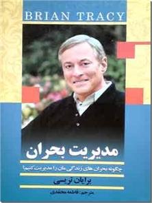 کتاب مدیریت بحران - چگونه بحران های زندگی مان را مدیریت کنیم ؟ - خرید کتاب از: www.ashja.com - کتابسرای اشجع