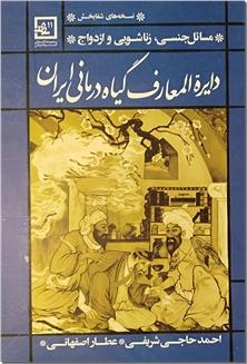 کتاب دایره المعارف گیاه درمانی ایران 1 - نسخه های شفابخش گیاه درمانی - خرید کتاب از: www.ashja.com - کتابسرای اشجع
