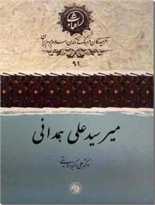 کتاب میر سید علی همدانی - آفرینندگان فرهنگ و تمدن اسلام در سرزمین ایران - خرید کتاب از: www.ashja.com - کتابسرای اشجع