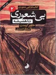 کتاب بیشعوری 2 - بی شعوری 2 - بیشعوری تا همیشه - کتاب دوم - خرید کتاب از: www.ashja.com - کتابسرای اشجع