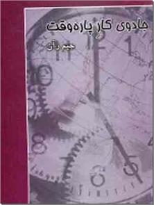 کتاب جادوی کار پاره وقت - جیم ران - رشد و پرورش در تجارت بازار رسانی شبکه ای - خرید کتاب از: www.ashja.com - کتابسرای اشجع