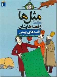 کتاب مثلها و قصه هایشان، قصه های بهمن - ادبیات داستانی - خرید کتاب از: www.ashja.com - کتابسرای اشجع