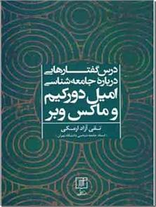 کتاب درس گفتارهایی درباره جامعه شناسی امیل دورکیم و ماکس وبر - گفتارهای درباره جامعه شناسی و موسسان اندیشه - خرید کتاب از: www.ashja.com - کتابسرای اشجع