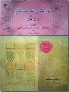 کتاب دو رساله در شناخت طبایع - نزهت الملوک - خرید کتاب از: www.ashja.com - کتابسرای اشجع