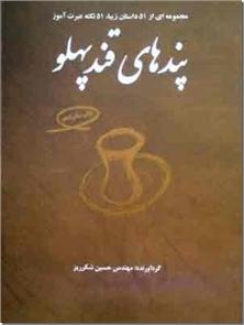 کتاب پندهای قند پهلو 1 - مجموعه ای از 51 داستان زیبا، 51 نکته عبرت آموز - خرید کتاب از: www.ashja.com - کتابسرای اشجع