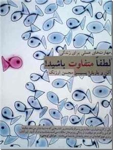 کتاب لطفا متفاوت باشید - مهارت های عملی برای زندگی - چگونه می توان یک فیل را تربیت کرد - خرید کتاب از: www.ashja.com - کتابسرای اشجع