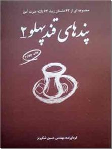 کتاب پندهای قند پهلو 2 - مجموعه ای از 62 داستان زیبا، 62 نکته عبرت آموز - خرید کتاب از: www.ashja.com - کتابسرای اشجع