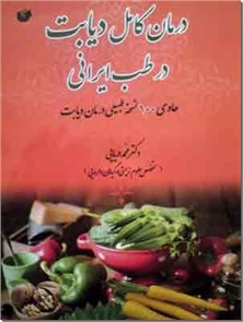 کتاب درمان کامل دیابت در طب ایرانی - حاوی 100 نسخه طبیعی درمان دیابت - خرید کتاب از: www.ashja.com - کتابسرای اشجع