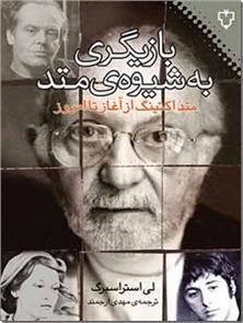 کتاب بازیگری به شیوه متد - متد اکتینگ از اغاز تا امروز - خرید کتاب از: www.ashja.com - کتابسرای اشجع