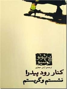 کتاب کنار رود پیدرا نشستم و گریستم - حجازی - ادبیات داستانی - خرید کتاب از: www.ashja.com - کتابسرای اشجع