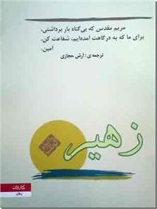 کتاب زهیر - رمان - آرش حجازی - خرید کتاب از: www.ashja.com - کتابسرای اشجع