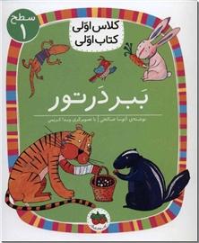کتاب ببر در تور - کلاس اولی - از مجموعه کلاس اولی کتاب اولی - خرید کتاب از: www.ashja.com - کتابسرای اشجع