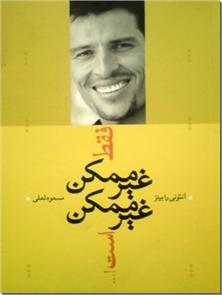 کتاب فقط غیرممکن غیر ممکن است - گزیده ای از کتاب های مختلف آنتونی رابینز - خرید کتاب از: www.ashja.com - کتابسرای اشجع