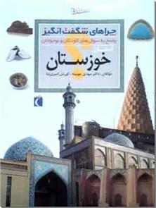 کتاب چراهای شگفت انگیز، استان خوزستان - پاسخ به سوال های کودکان و نوجوانان - خرید کتاب از: www.ashja.com - کتابسرای اشجع