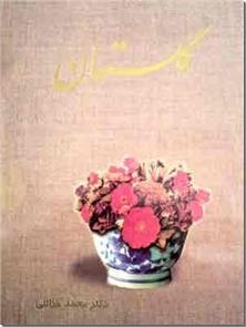 کتاب گلستان - خزائلی - شرح و تصحیح محمد خزائلی - خرید کتاب از: www.ashja.com - کتابسرای اشجع