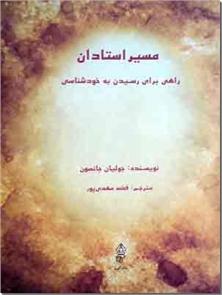 کتاب مسیر استادان - راهی برای رسیدن به خودشناسی - خرید کتاب از: www.ashja.com - کتابسرای اشجع