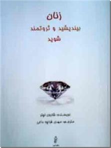 کتاب بیندیشید و ثروتمند شوید برای زنان - زنان بیندیشید و ثروتمند شوید - خرید کتاب از: www.ashja.com - کتابسرای اشجع