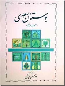 کتاب بوستان سعدی - سعدی نامه - تصحیح و توضیح غلامحسین یوسفی - خرید کتاب از: www.ashja.com - کتابسرای اشجع