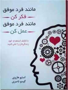 کتاب مانند فرد موفق فکر کن مانند فرد موفق عمل کن - با کشف استعداد خود زندگی تان را غنی کنید - خرید کتاب از: www.ashja.com - کتابسرای اشجع