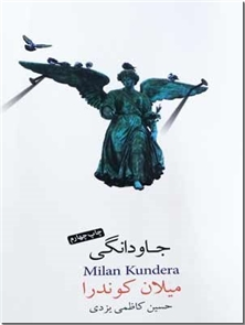 کتاب جاودانگی - ادبیات معاصر جهان - خرید کتاب از: www.ashja.com - کتابسرای اشجع