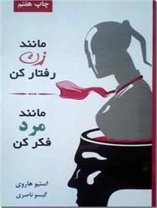 کتاب مانند زن رفتار کن مانند مرد فکر کن - روانشناسی روابط زن و مرد - خرید کتاب از: www.ashja.com - کتابسرای اشجع