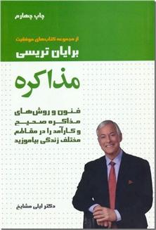 کتاب مذاکره - برایان تریسی - فنون و روش های مذاکره صحیح و کارآمد - خرید کتاب از: www.ashja.com - کتابسرای اشجع