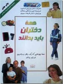 کتاب همه دختران باید بدانند - همه چیزهایی که یک دختر و والدین او باید بدانند - خرید کتاب از: www.ashja.com - کتابسرای اشجع