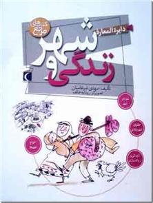 کتاب دایره المعارف شهر و زندگی - کتاب مرجع درباره زندگی اجتماعی - خرید کتاب از: www.ashja.com - کتابسرای اشجع