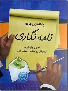 کتاب راهنمای جامع نامه نگاری - راهنمای کامل نویسندگی - خرید کتاب از: www.ashja.com - کتابسرای اشجع