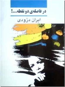 کتاب در فاصله دو نقطه - آیا این جهان هستی از مسیر نامساوی منشور دیدگان متفاوت به نظر می آید - خرید کتاب از: www.ashja.com - کتابسرای اشجع