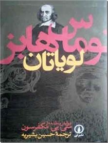 کتاب لویاتان - هابز - جوهر، صورت و قدرت دولت کلیسایی و مدنی - خرید کتاب از: www.ashja.com - کتابسرای اشجع