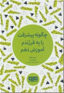 کتاب همه کودکان سالم می مانند اگر ... - راهنمای جامع مراجعه به پزشک و مراقبت های لازم از کودکان - خرید کتاب از: www.ashja.com - کتابسرای اشجع