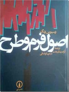 کتاب اصول فرم و طرح - آموزش هنر طراحی و اصول آن - خرید کتاب از: www.ashja.com - کتابسرای اشجع