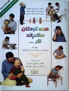 کتاب همه کودکان سالم اند اگر ... - راهنمای مراجعه به پزشک برای کودکان - خرید کتاب از: www.ashja.com - کتابسرای اشجع