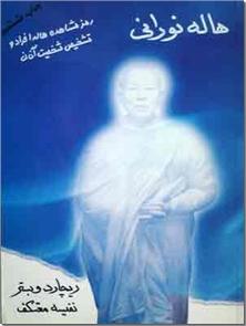 کتاب هاله نورانی - رمز مشاهده هاله افراد و تشخیص شخصیت آنان - خرید کتاب از: www.ashja.com - کتابسرای اشجع