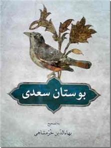 کتاب بوستان سعدی - به تصحیح بهاءالدین خرمشاهی - خرید کتاب از: www.ashja.com - کتابسرای اشجع