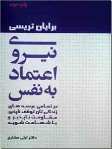 کتاب نیروی اعتماد به نفس - در تمامی عرصه های زندگیتان توقف ناپذیر و با شهامت شوید - خرید کتاب از: www.ashja.com - کتابسرای اشجع