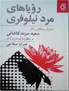 کتاب رویاهای مرد نیلوفری - احوال و افکار و آثار سرمد کاشانی و منظومه ای درباره او - خرید کتاب از: www.ashja.com - کتابسرای اشجع