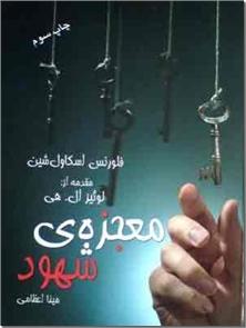 کتاب معجزه شهود اسکاول شین - خودسازی و پرورش روح - خرید کتاب از: www.ashja.com - کتابسرای اشجع