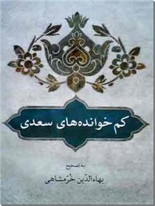 کتاب کم خوانده های سعدی - تصحیح بهاءالدین خرمشاهی - خرید کتاب از: www.ashja.com - کتابسرای اشجع