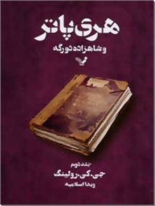 کتاب هری پاتر و شاهزاده دورگه 2 -  - خرید کتاب از: www.ashja.com - کتابسرای اشجع