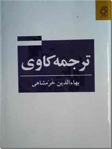 کتاب ترجمه کاوی - راهنمای ترجمه ـ کتاب دستی ترجمه - خرید کتاب از: www.ashja.com - کتابسرای اشجع