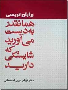 کتاب همانقدر به دست می آورید که شایستگی دارید - موفقیت شغلی و رضایت از کار - خرید کتاب از: www.ashja.com - کتابسرای اشجع