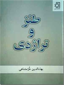 کتاب طنز و تراژدی - مقالاتی درباره شعر طنز آمیز - خرید کتاب از: www.ashja.com - کتابسرای اشجع