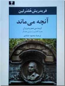 کتاب آنچه می ماند - گزیده سی شعر و شرح آن همراه گفتاری از مارتین هایدگر - خرید کتاب از: www.ashja.com - کتابسرای اشجع