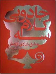 کتاب سه کلام جادویی - عشق، شادی، آرامش - خرید کتاب از: www.ashja.com - کتابسرای اشجع